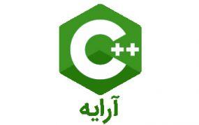 آموزش ++C – آرایه