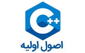 آموزش ++C – قسمت اول