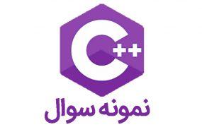 نمونه سوالات ++C