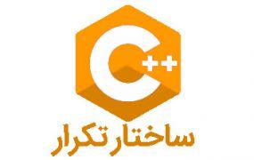 آموزش ++C – ساختار تکرار