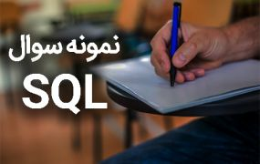 دستورات  SQL – قسمت دوم