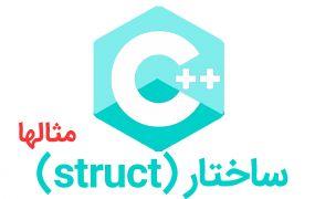آموزش ++C، ساختار(Struct) – مثالها