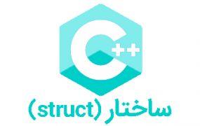 آموزش ++C، ساختار (Struct)