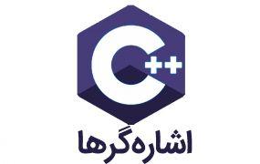 آموزش ++C، اشاره گرها