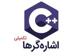 آموزش ++C ، اشارهگرها (نکات تکمیلی)