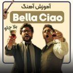 Bella Ciao2