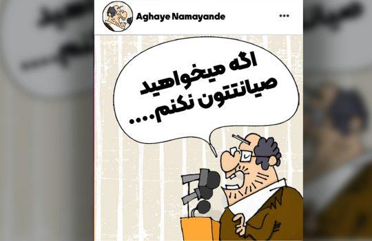 کاریکاتور: اگه میخواهید صیانتتون نکنم