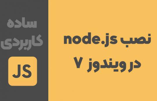 نصب node.js در ویندوز 7